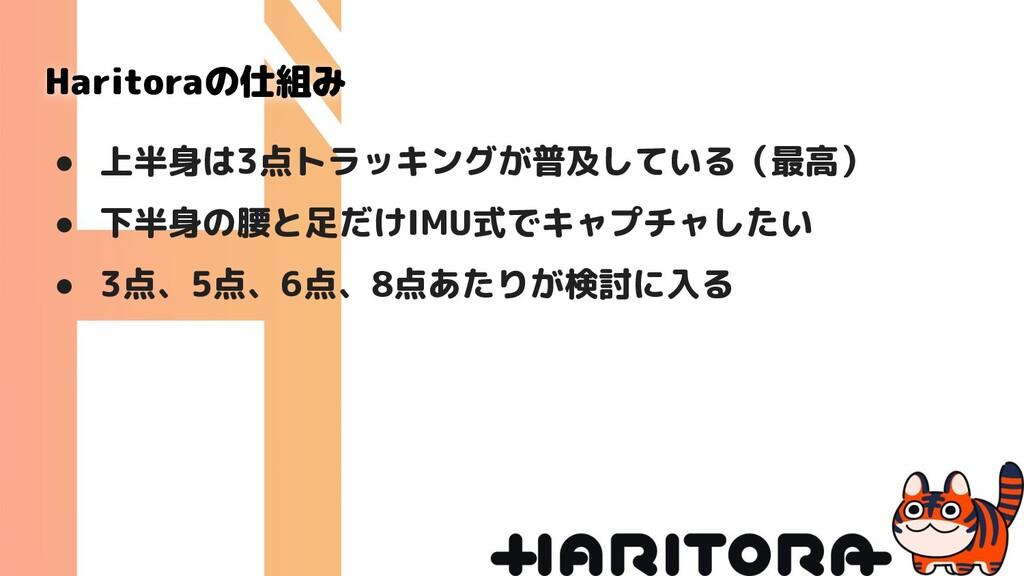 Haritoraの仕組み ● 上半身は3点トラッキングが普及している(最高) ● 下半身の腰と...
