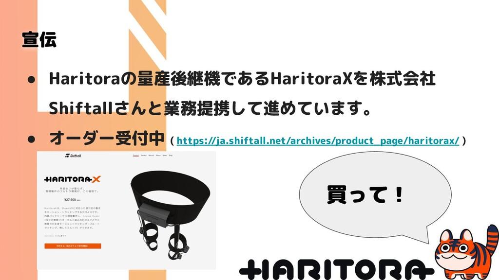 宣伝 ● Haritoraの量産後継機であるHaritoraXを株式会社 Shiftallさん...