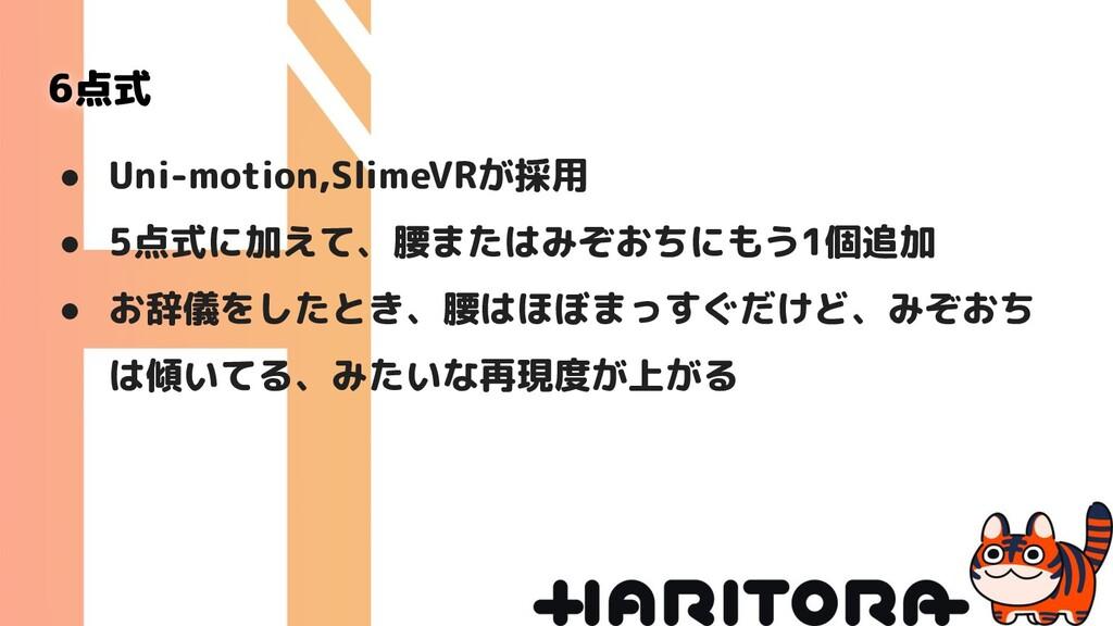 6点式 ● Uni-motion,SlimeVRが採用 ● 5点式に加えて、腰またはみぞおちに...