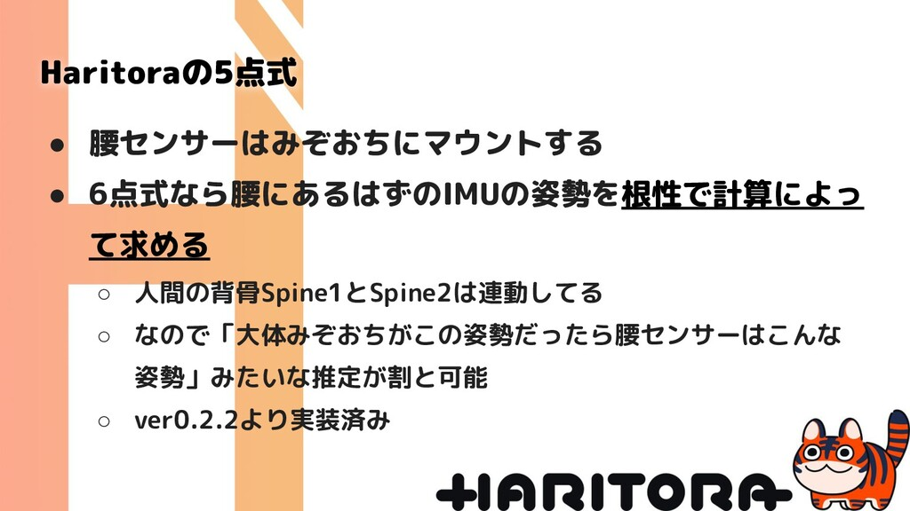 Haritoraの5点式 ● 腰センサーはみぞおちにマウントする ● 6点式なら腰にあるはずの...