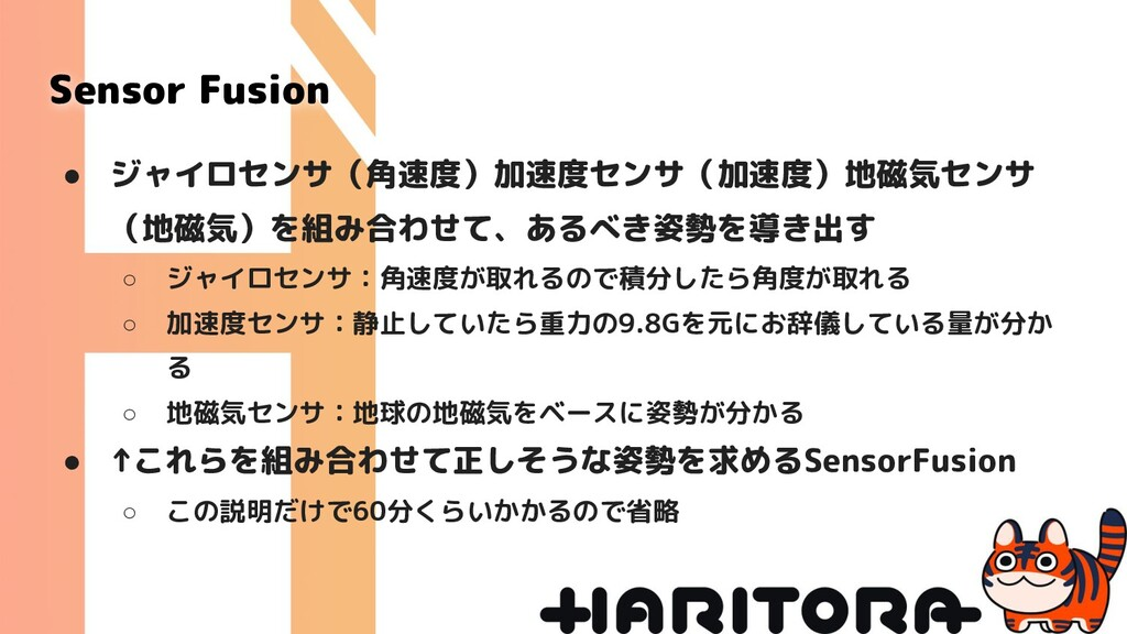 Sensor Fusion ● ジャイロセンサ(角速度)加速度センサ(加速度)地磁気センサ (...
