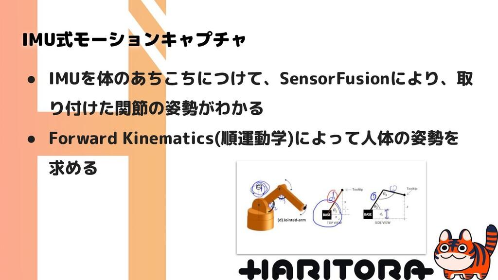 IMU式モーションキャプチャ ● IMUを体のあちこちにつけて、SensorFusionにより...