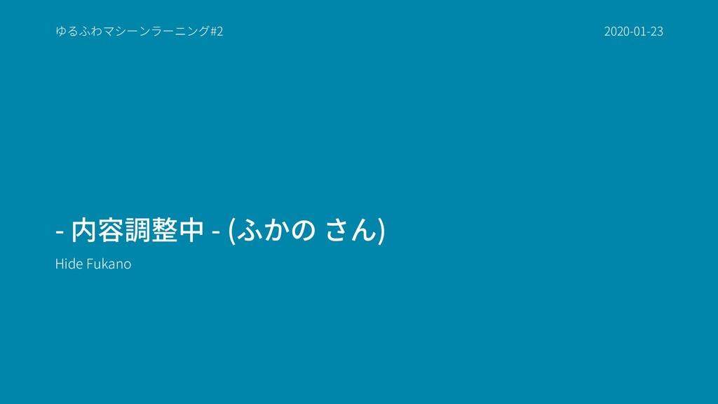 - - ( ) Hide Fukano #2 2020-01-23
