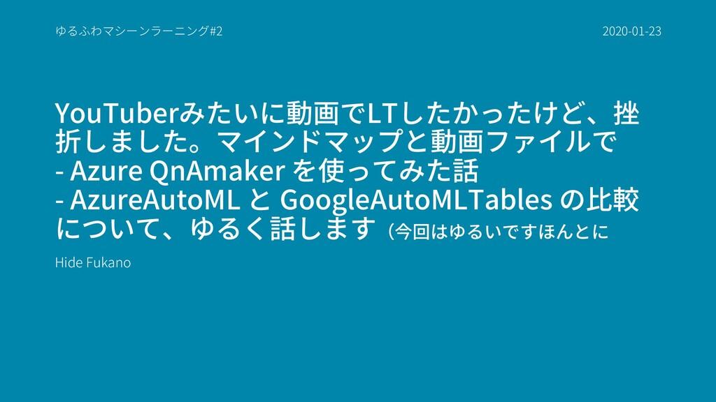 YouTuber LT - Azure QnAmaker - AzureAutoML Goog...