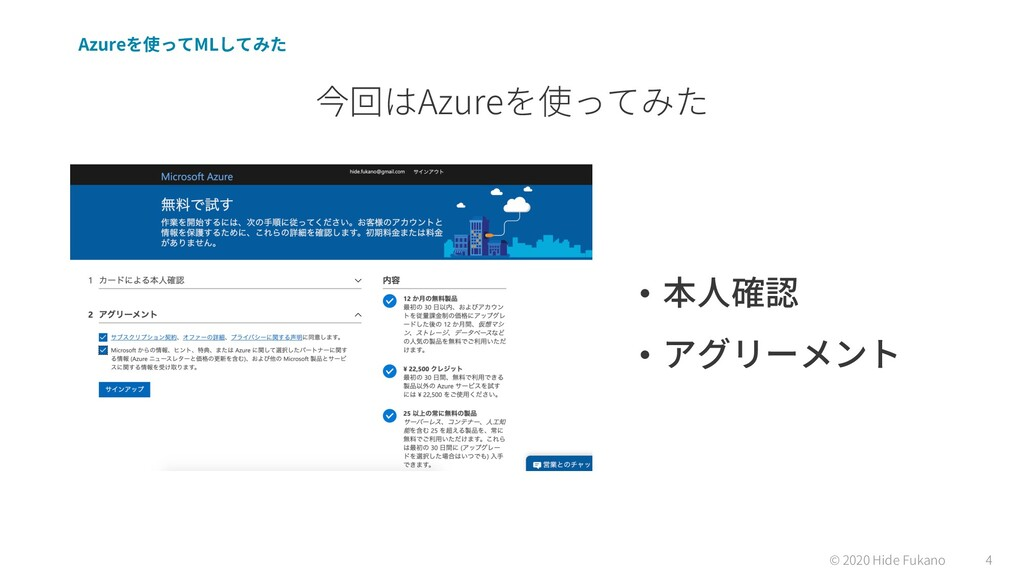 Azure ML © 2020 Hide Fukano 4 Azure • •