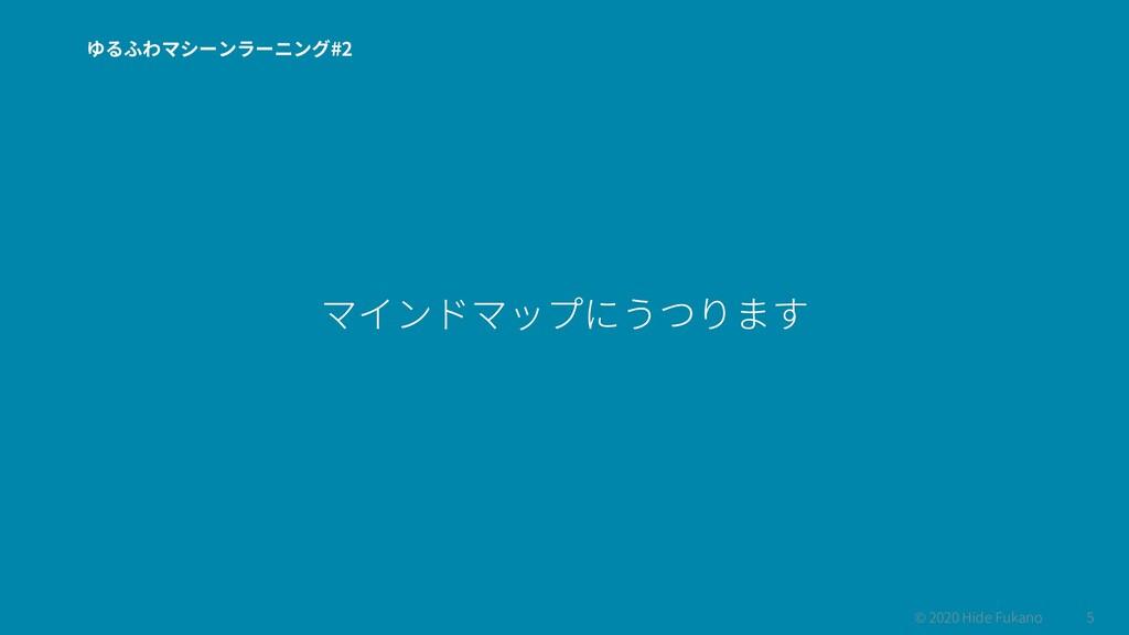 #2 © 2020 Hide Fukano 5