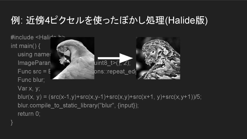 #include <Halide.h> int main() { using namespac...
