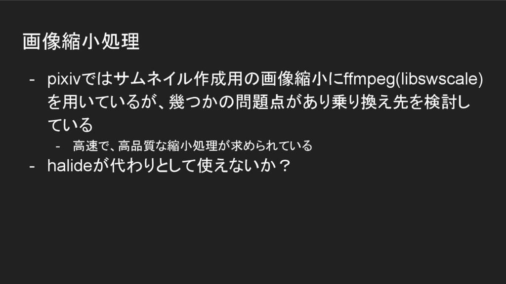 画像縮小処理 - pixivではサムネイル作成用の画像縮小にffmpeg(libswscale...