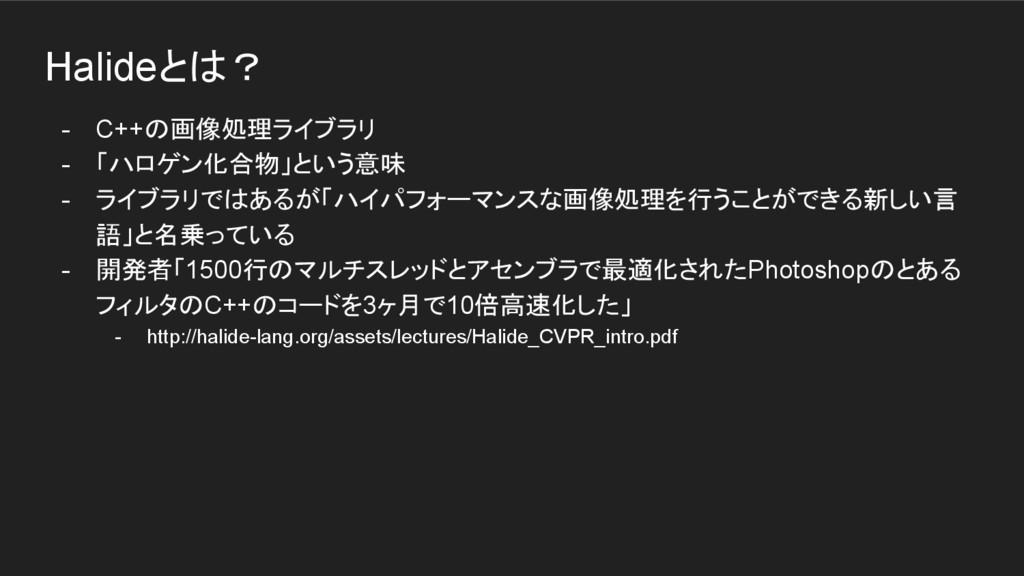 Halideとは? - C++の画像処理ライブラリ - 「ハロゲン化合物」という意味 - ライ...