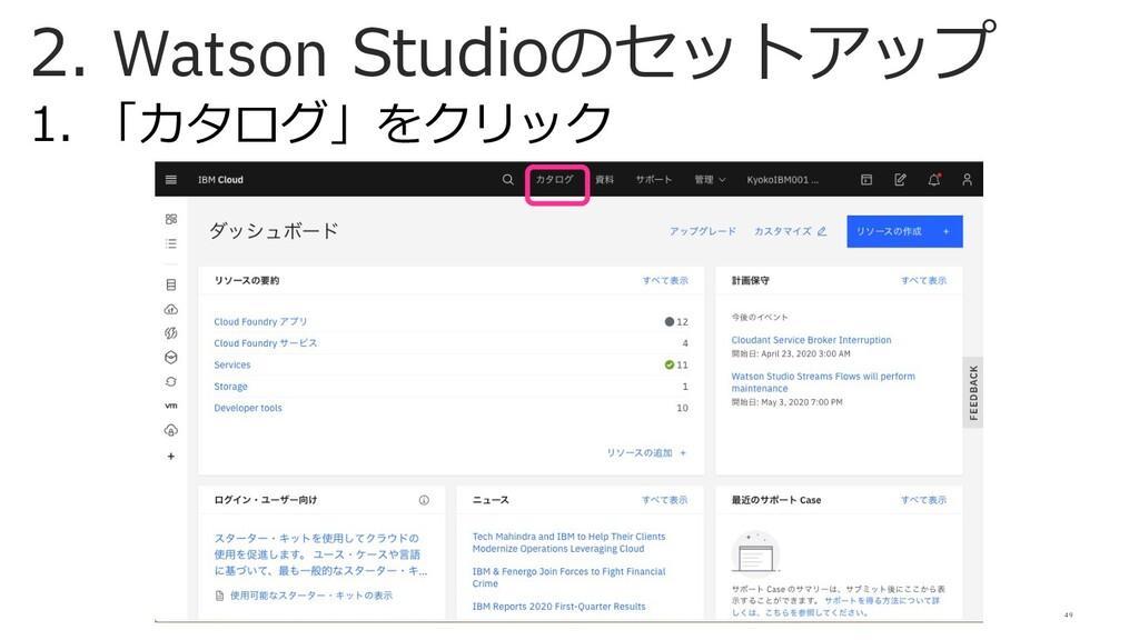 1. 「カタログ」をクリック 49 2. Watson Studioのセットアップ 49