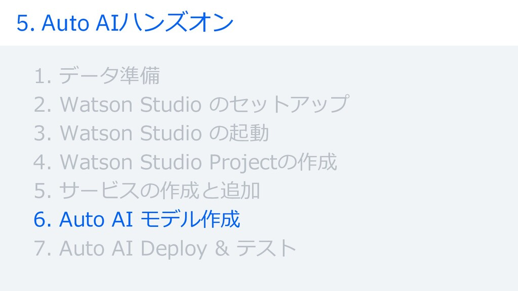 5. Auto AIハンズオン 1. データ準備 2. Watson Studio のセットア...