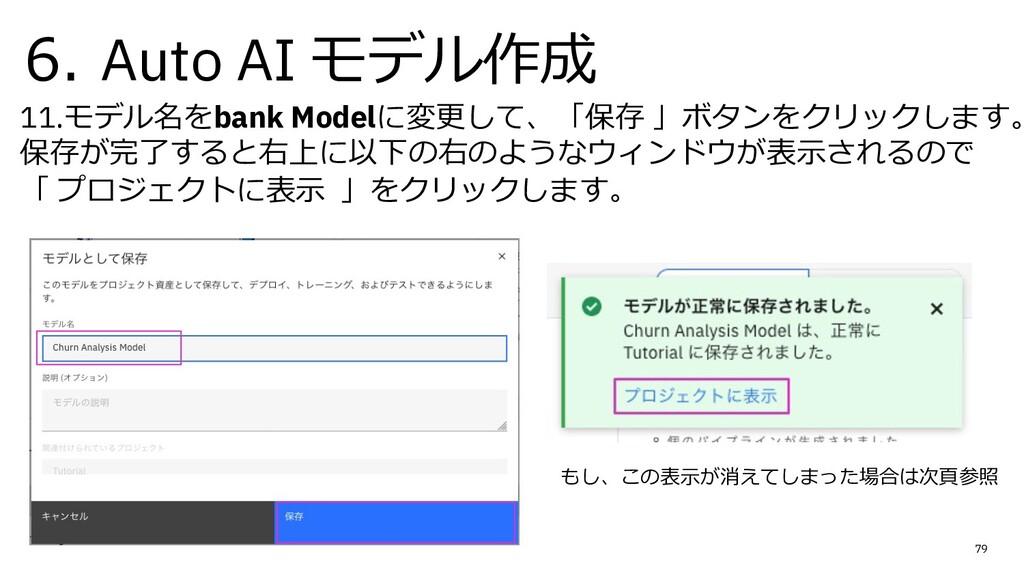 6. Auto AI モデル作成 11.モデル名をbank Modelに変更して、「保存 」ボ...