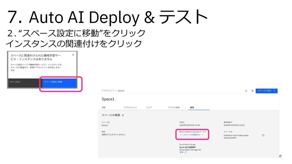 """7. Auto AI Deploy & テスト 2. """"スペース設定に移動""""をクリック インス..."""