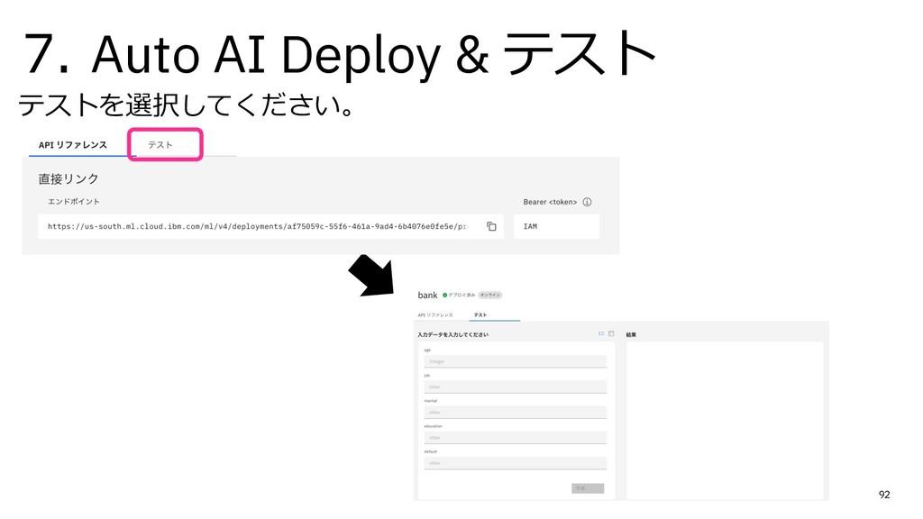7. Auto AI Deploy & テスト テストを選択してください。 92