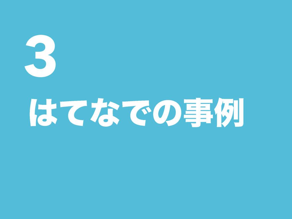 3 ͯͳͰͷྫ