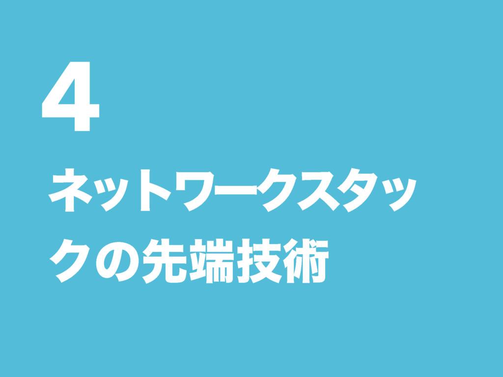 4 ωοτϫʔΫελο Ϋͷઌٕज़