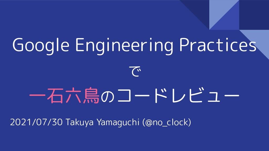 Google Engineering Practices で 一石六鳥のコードレビュー 202...