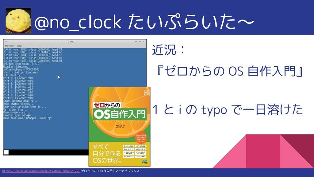 @no_clock たいぷらいた~ 近況: 『ゼロからの OS 自作入門』 1 と i の t...