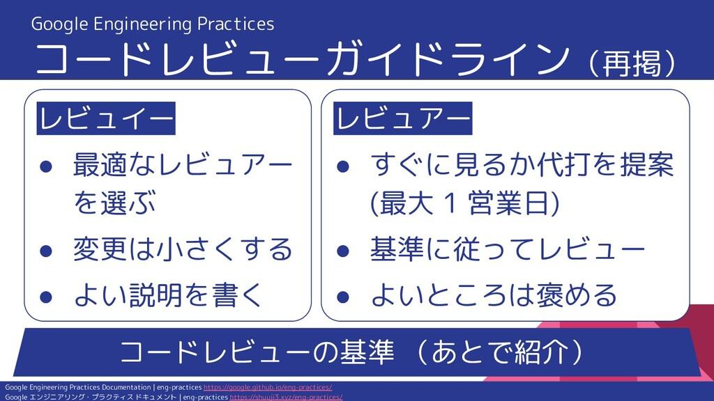 Google Engineering Practices コードレビューガイドライン(再掲) ...
