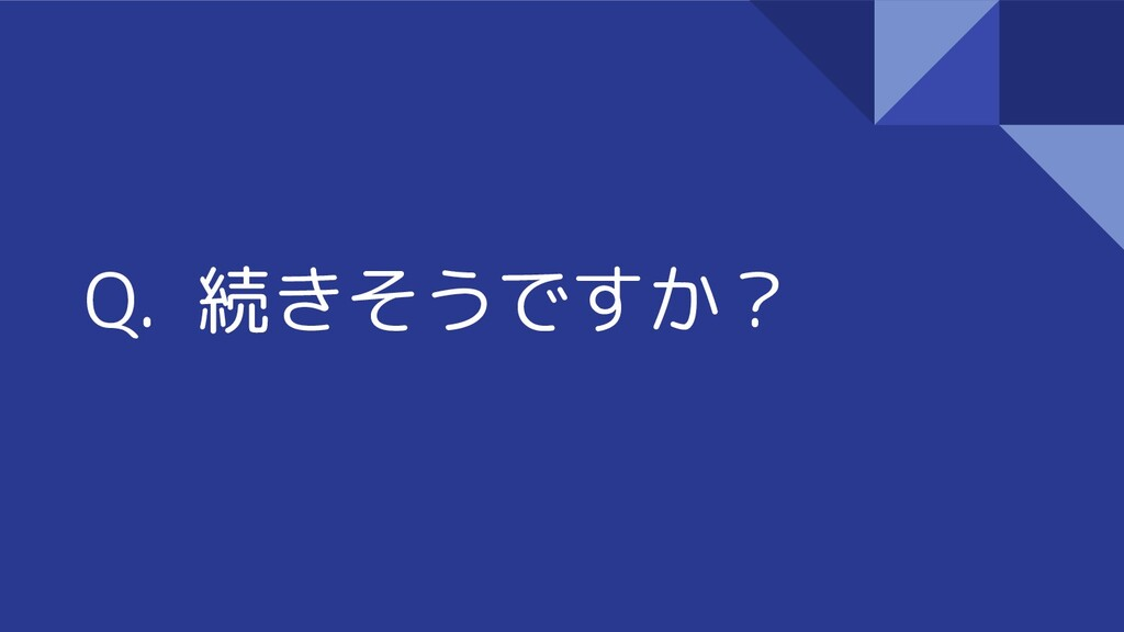 Q. 続きそうですか?