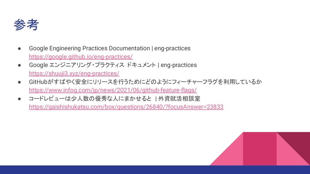 参考 ● Google Engineering Practices Documentation...