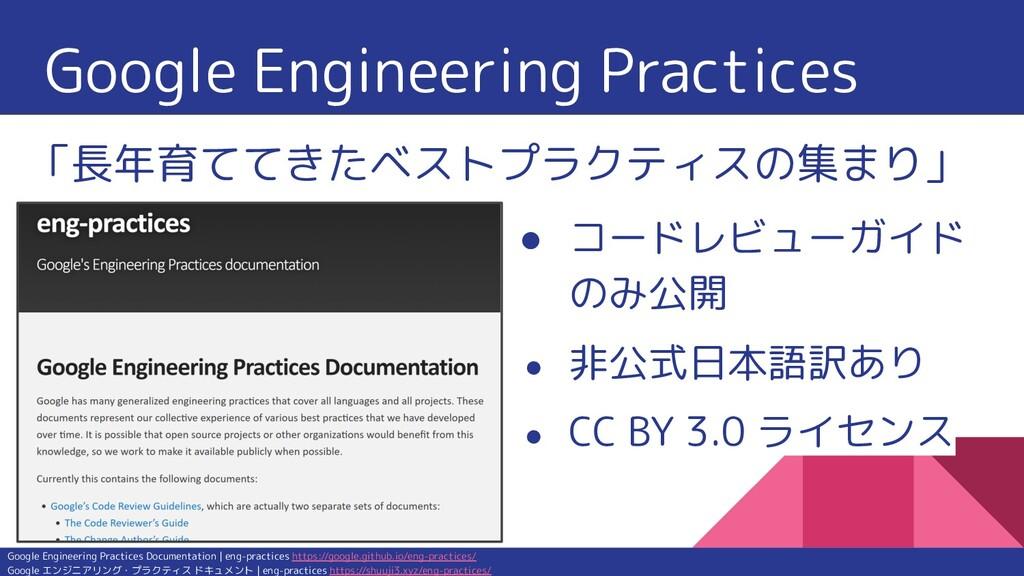 Google Engineering Practices 「長年育ててきたベストプラクティスの...