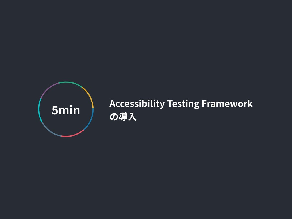 min Accessibility Testing Framework の導⼊