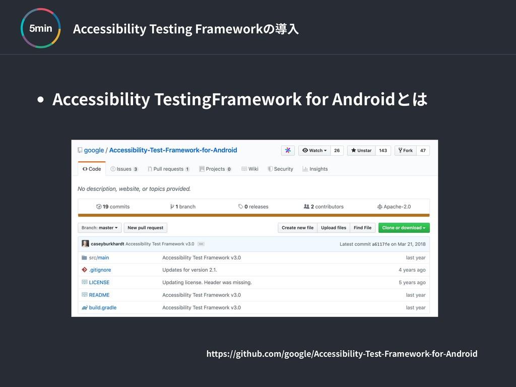 Accessibility Testing Frameworkの導⼊ 5min ‧Access...