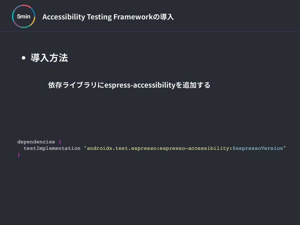 Accessibility Testing Frameworkの導⼊ 5min ‧導⼊⽅法 d...