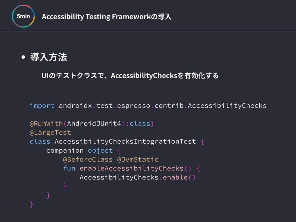 Accessibility Testing Frameworkの導⼊ 5min ‧導⼊⽅法 i...