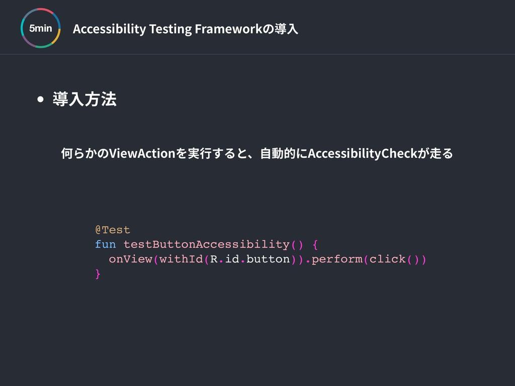 Accessibility Testing Frameworkの導⼊ 5min ‧導⼊⽅法 何...