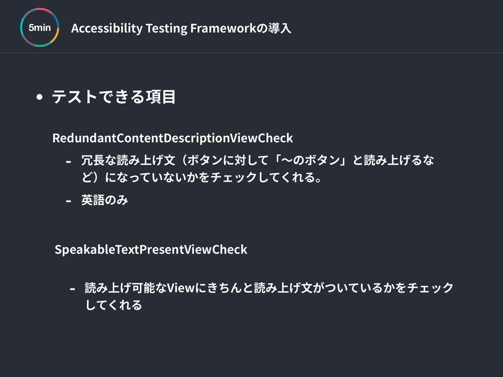 Accessibility Testing Frameworkの導⼊ 5min ‧テストできる...