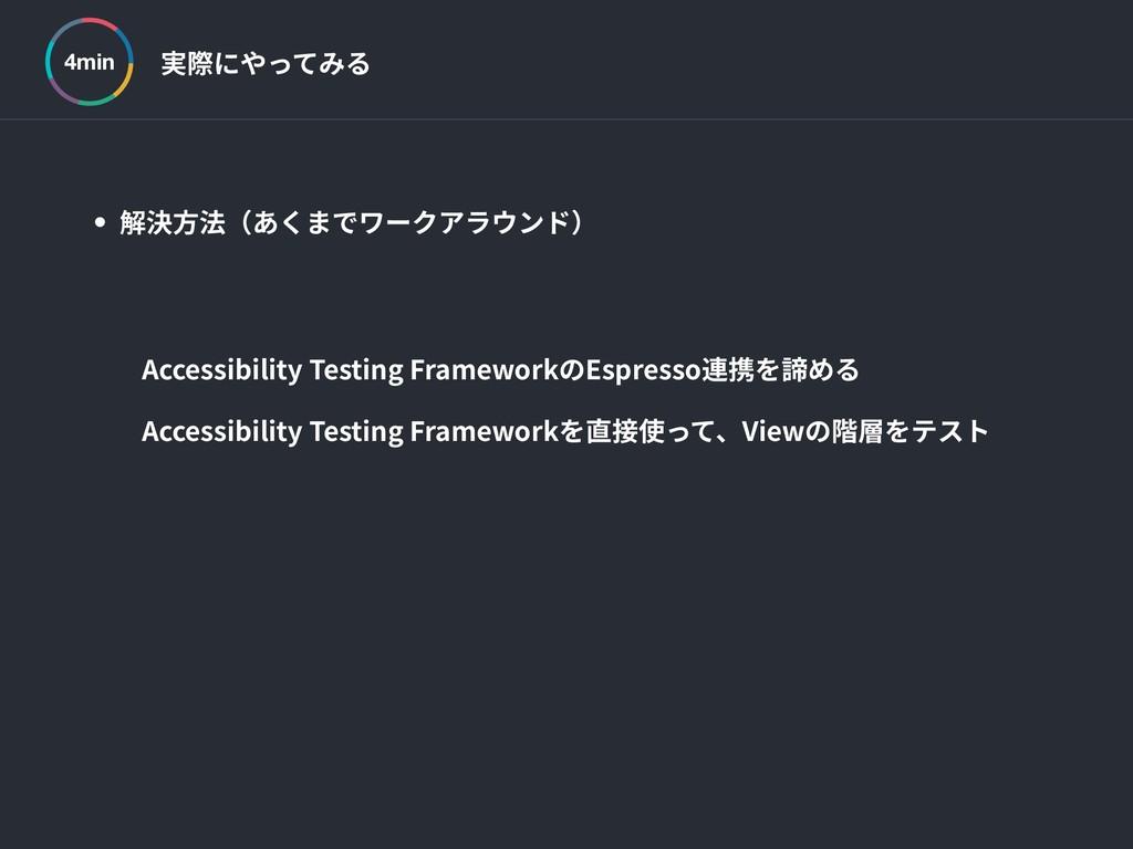 実際にやってみる 4min ‧解決⽅法(あくまでワークアラウンド) Accessibility...