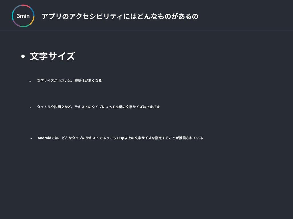 アプリのアクセシビリティにはどんなものがあるの ‧⽂字サイズ 3min - ⽂字サイズが⼩さい...