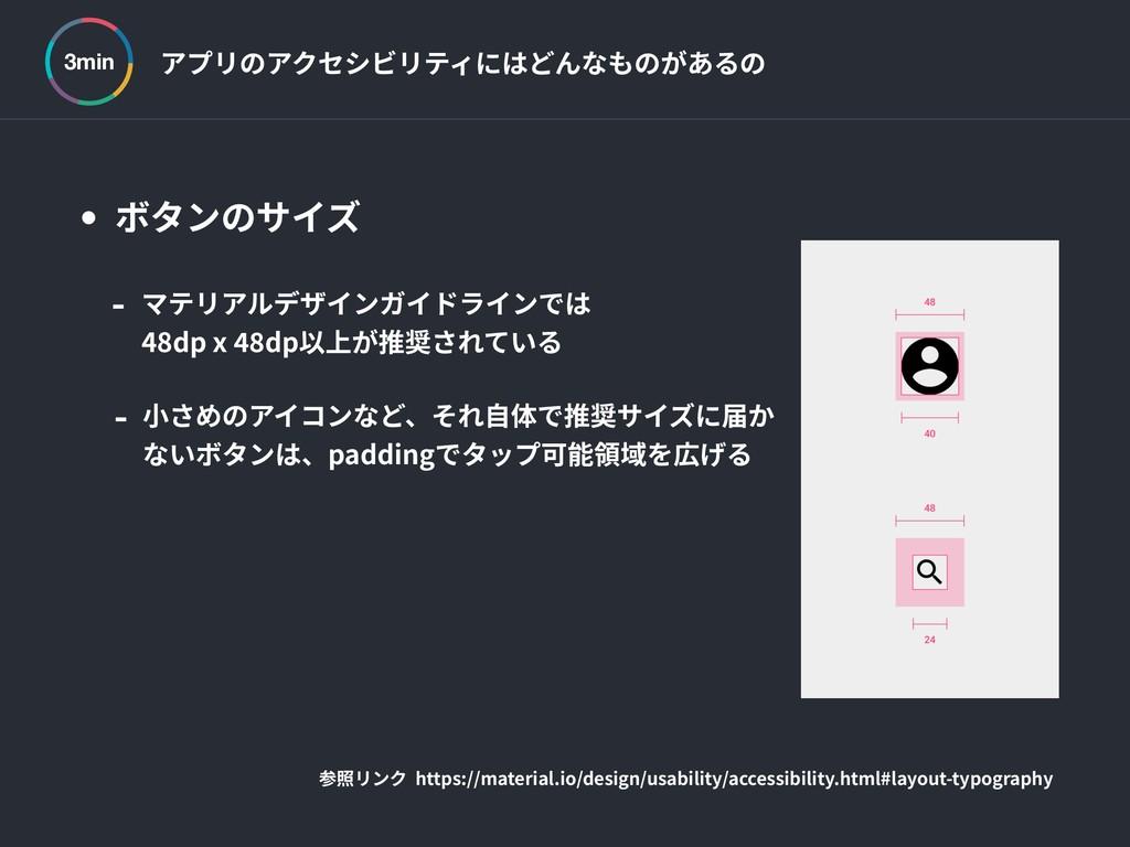 アプリのアクセシビリティにはどんなものがあるの ‧ボタンのサイズ 3min - マテリアルデザ...
