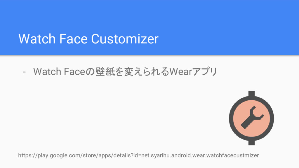 Watch Face Customizer - Watch Faceの壁紙を変えられるWear...