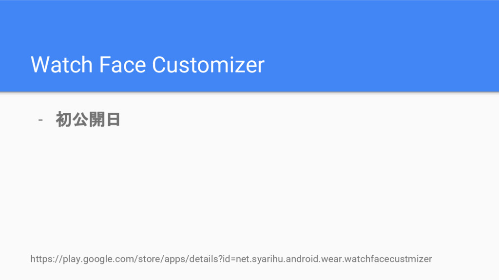 Watch Face Customizer - 初公開日 https://play.googl...