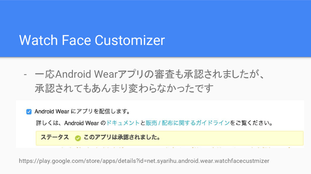 Watch Face Customizer - 一応Android Wearアプリの審査も承認...