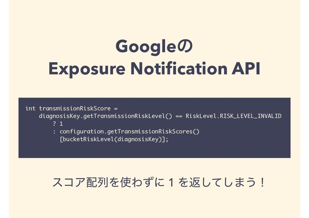 Googleͷ Exposure Notification API int transmissi...