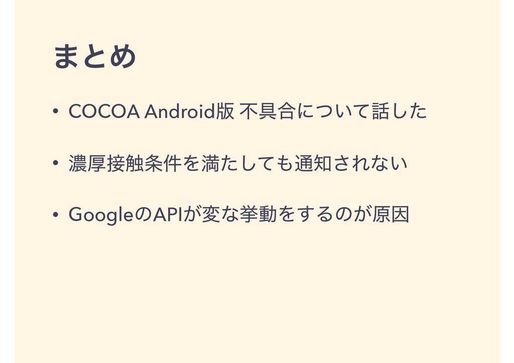 ·ͱΊ • COCOA Android൛ ෆ۩߹ʹ͍ͭͯͨ͠ • ೱް৮݅Λຬͨͯ͠௨...