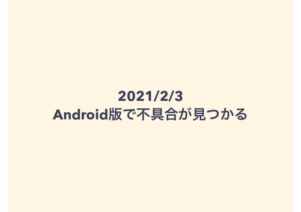 2021/2/3 Android൛Ͱෆ۩߹͕ݟ͔ͭΔ