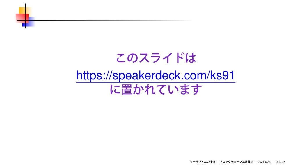 https://speakerdeck.com/ks91 — — 2021-09-01 – p...