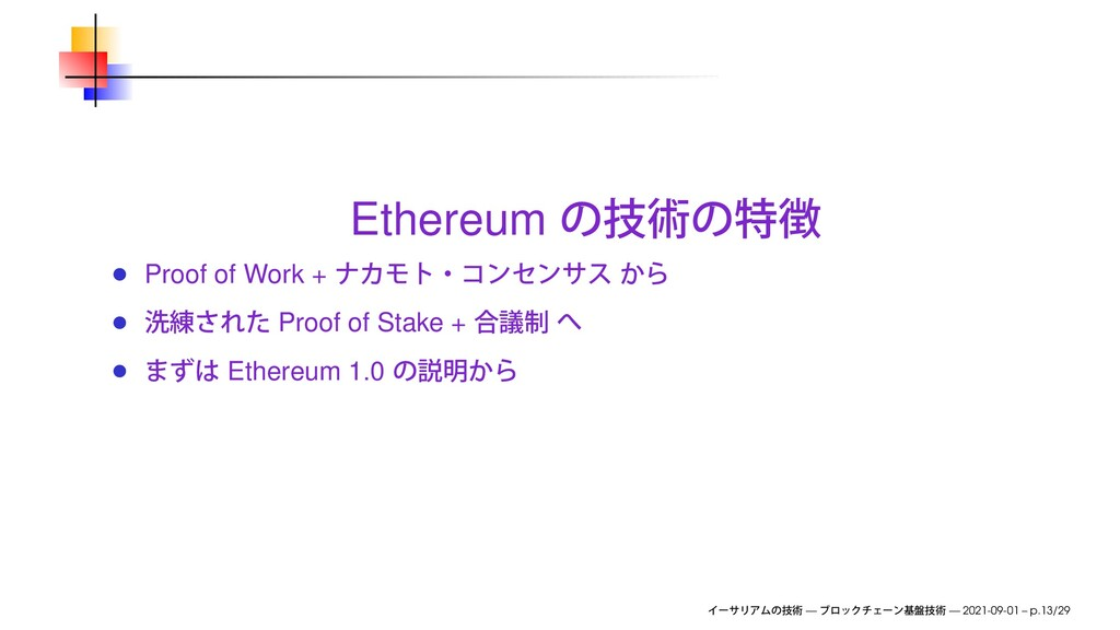 Ethereum Proof of Work + Proof of Stake + Ether...