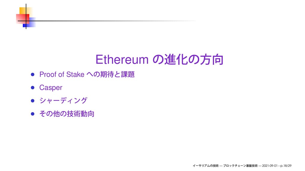 Ethereum Proof of Stake Casper — — 2021-09-01 –...