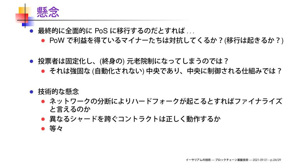 PoS . . . PoW ( ) ( ) ( ) — — 2021-09-01 – p.24...