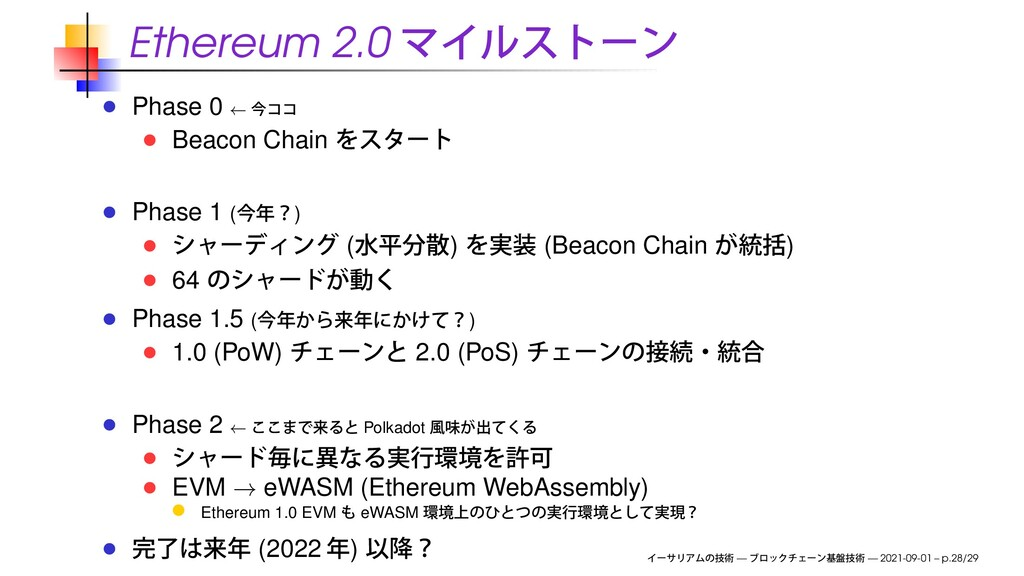 Ethereum 2.0 Phase 0 ← Beacon Chain Phase 1 ( )...