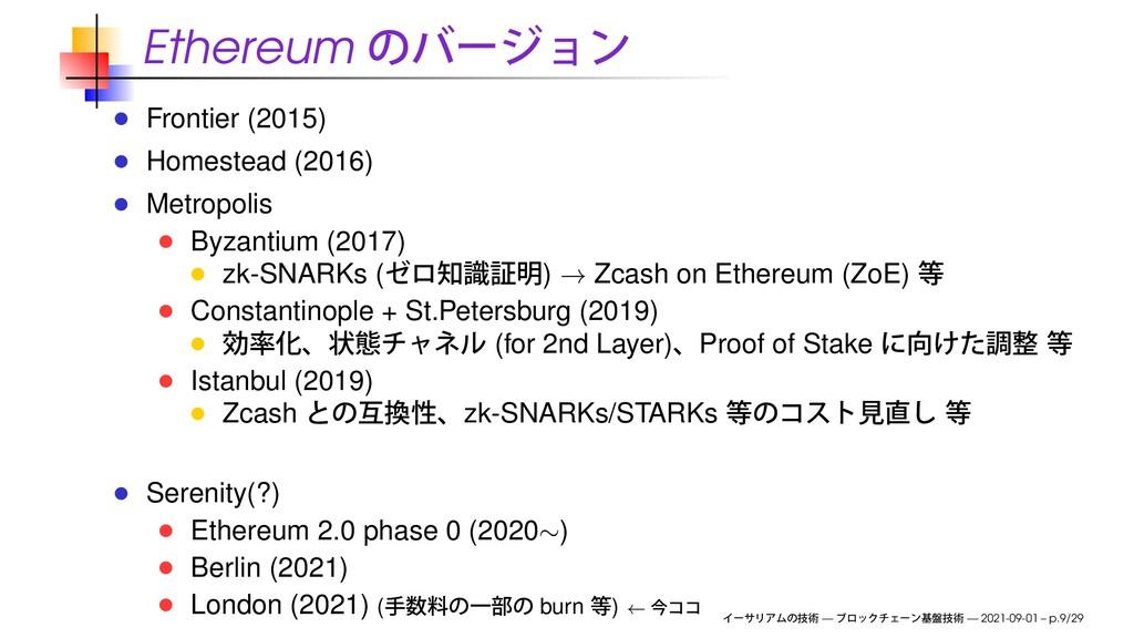 Ethereum Frontier (2015) Homestead (2016) Metro...