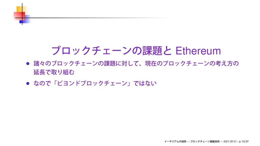Ethereum — — 2021-09-01 – p.10/29