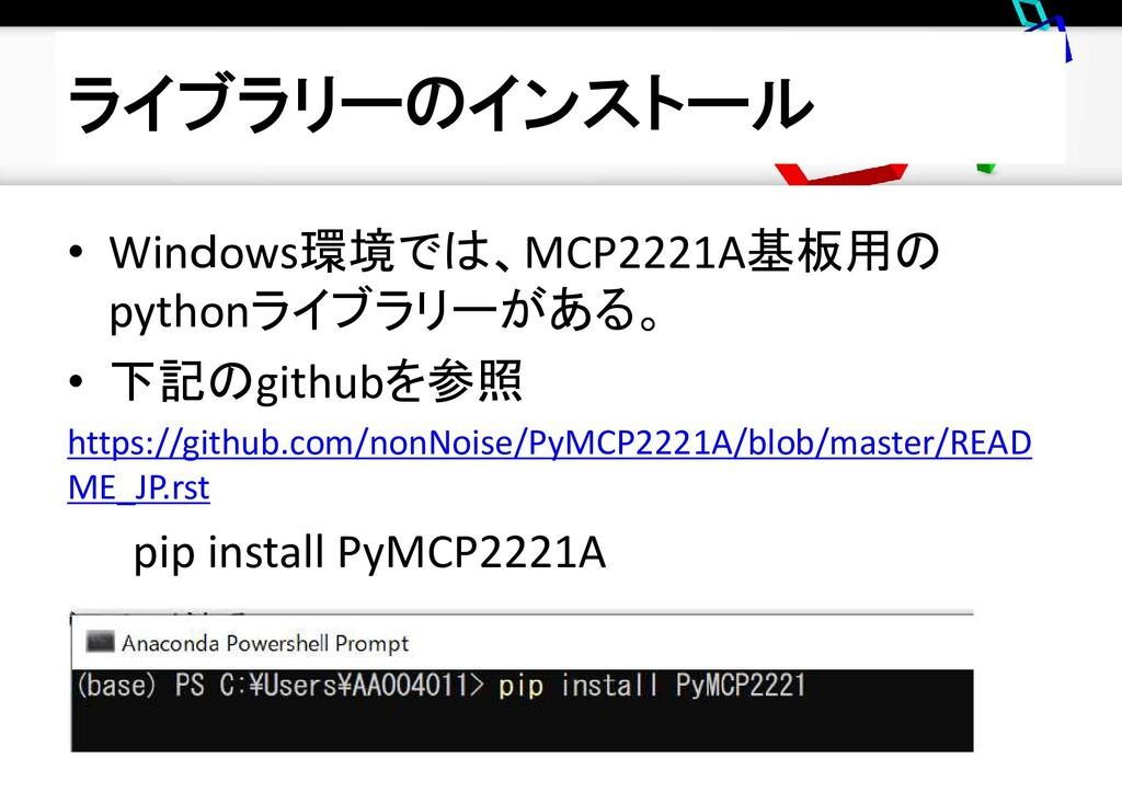 ライブラリーのインストール • Windows環境では、MCP2221A基板用の python...