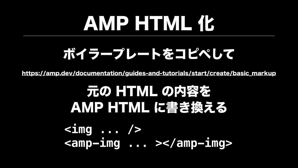 "ϘΠϥʔϓϨʔτΛίϐϖͯ͠ "".1)5.-Խ <img ... /> <amp-img ..."